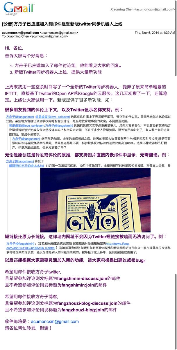 告诉大家两个好消息!1)方舟子@fangshimin 已应邀加入邮件组 2) 全新Twitter同步机器人上线,提供了多个新功能。加入邮件组方式见最后。请帮忙转发!有微博的朋友请转发 :http://t.co/KMkkwUlJHl http://t.co/v3eLUIyLYf