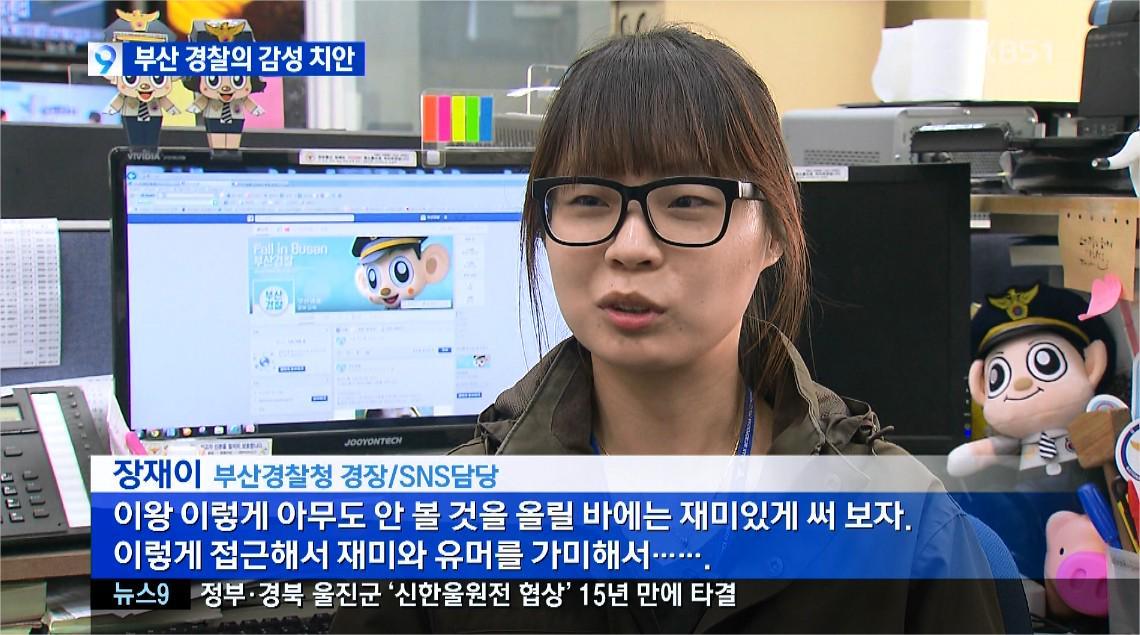 부산경찰청 트윗 담당자님이 티비에 뙇 ㅋㅋㅋㅋ 덧글에 이분 도핑테스트 해야 한다고 ㅋㅋㅋ http://t.co/RWMzcRbdSm