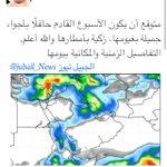 . أبشروا بالخير  الدكتور عبدالله المسند خبير الطقس : الأسبوع القادم حافل بالأمطار على الشرقية  #الشرقية #الجبيل  . http://t.co/PsoA6TjFko