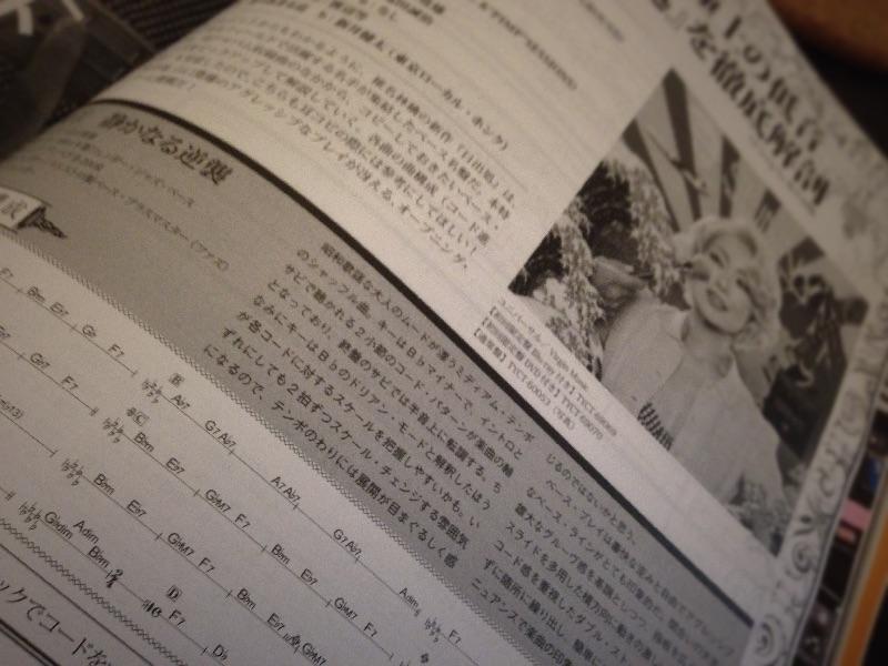 今月のベーマガ。椎名林檎さんの新譜「日出処」の徹底解説を担当させて頂きました。今回は斬新にも紹介した全曲のフルサイズのコード譜を掲載!地味ながら画期的!でも超大変w!コード理論の師匠(飲み仲間)にもアドバイス頂きながら書きました〜。 http://t.co/duaGTehKpy