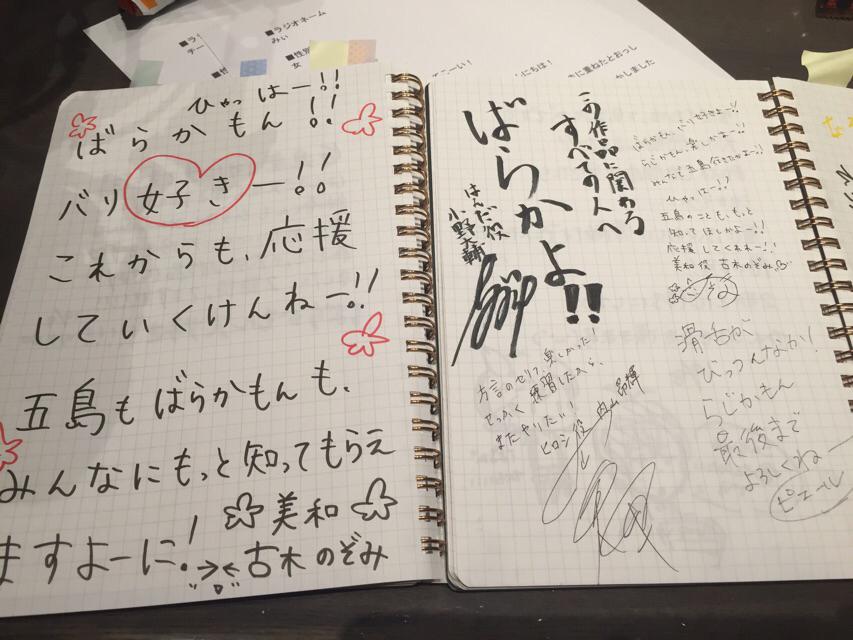 メールガールです。RT  【ラジオ:ばらかもん】らじかもん第18回更新!ゲストは内山さん、古木さんです!「電話!」コーナ