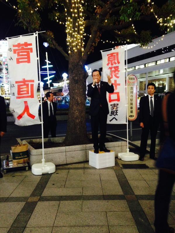 【11月13日午後7時頃・吉祥寺、氏名入りノボリ旗は公職選挙法違反】平常時の政治活動で、駅頭で街頭演説の際、氏名入りのぼり旗を立てることは、売名行為とみなされ、できません。RT@bluesky4375 菅直人さんが吉祥寺にいました。 http://t.co/UkGfkrThvn