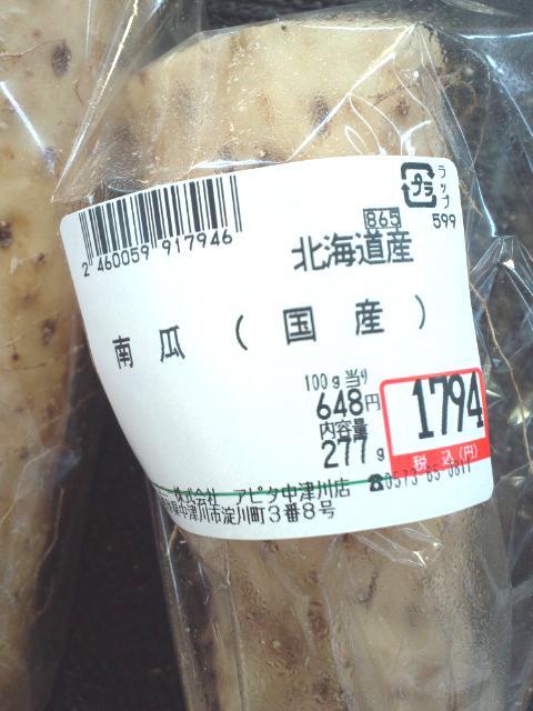商品名だけじゃなく値段も間違っていると思われる南瓜ラベルの長芋 http://t.co/2HTJUeOVxJ