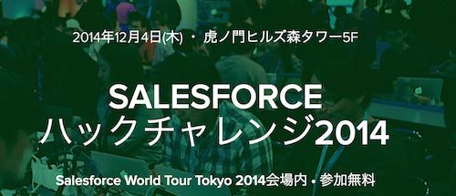 賞金総額200万円「Salesforceハックチャレンジ2014」開催! 開発者ならどなたも無料で参加可能。12月4日にSalesforce WorldTour Tokyoへご来場下さい http://t.co/XMONEfSMAE http://t.co/moWVmaRD34