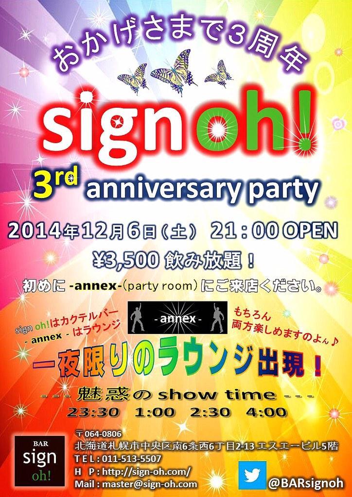2014年11月20日のつぶやき【BAR Sign Oh!BLOG】