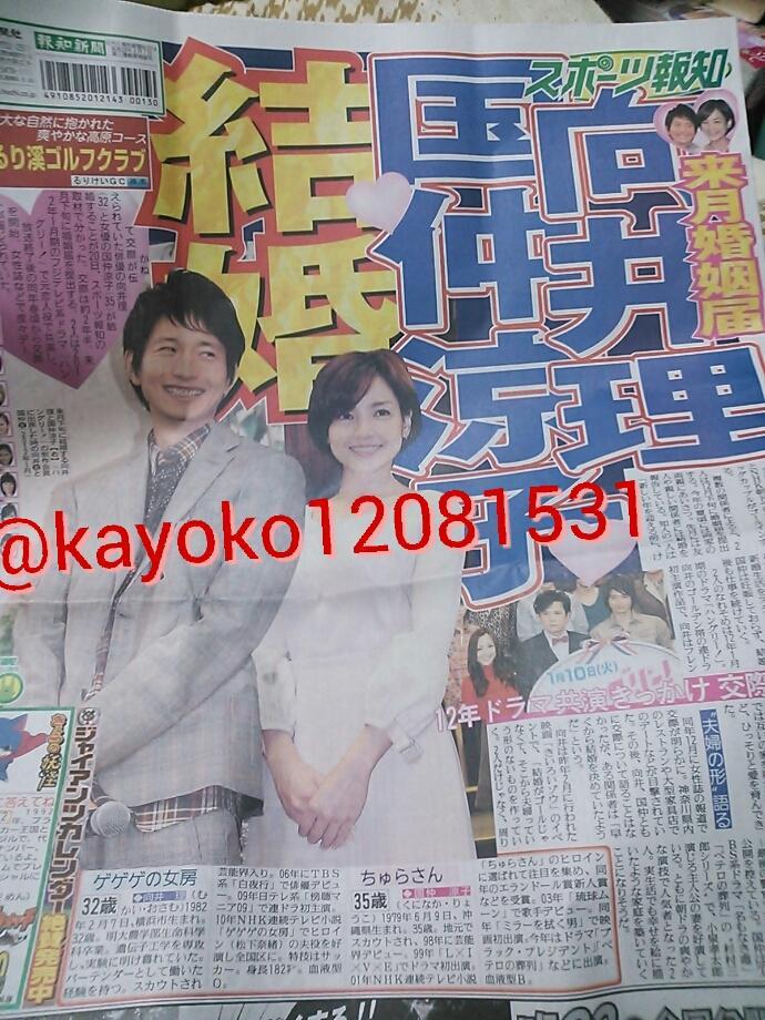 【速報】向井理と国仲涼子が結婚