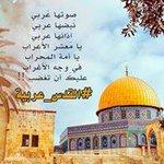 للقدس سلااام . اليس هذه القدس تستحق انتفاضة المليون شهيد ؟؟ #القدس_تنتفض #القدس #القدس_تقاوم #القدس_عربية http://t.co/dkWDN2hjYB
