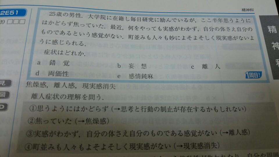 精神科医学の例題です、ご供覧いたします。 http://t.co/viUW9PQnL0