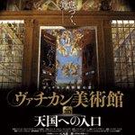 [映画]ヴァチカン美術館を世界で初めて4K3Dで撮影!体験型美術館映画2月公開 http://t.co/6PHbS6W2KG http://t.co/fYb7XAXMbW