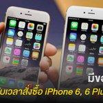 มีของแล้ว !! Apple ปรับลดเวลาสั่งซื้อ iPhone 6, 6 Plus ออนไลน์เหลือ 7 วัน http://t.co/OmsE47ZpBv http://t.co/CYLz0q4jqz