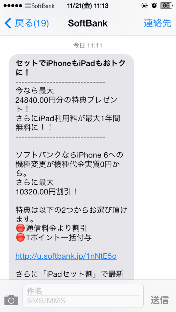 SoftBankからメール来て一瞬ファッ!?ってなったけど、これはダメでしょ… http://t.co/OOkTBdnCGX