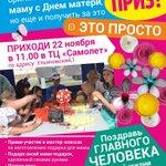 #ulsk #ДеньМатери Маленьких ульяновцев приглашают на праздник, посвященный Дню Матери! ???????? http://t.co/8dQwmw4mh1