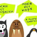@AV_Shikov @TurkovskayaOlga @ulpressa Памятка для осваивающих походку пингвина http://t.co/qdZDIoYYjr