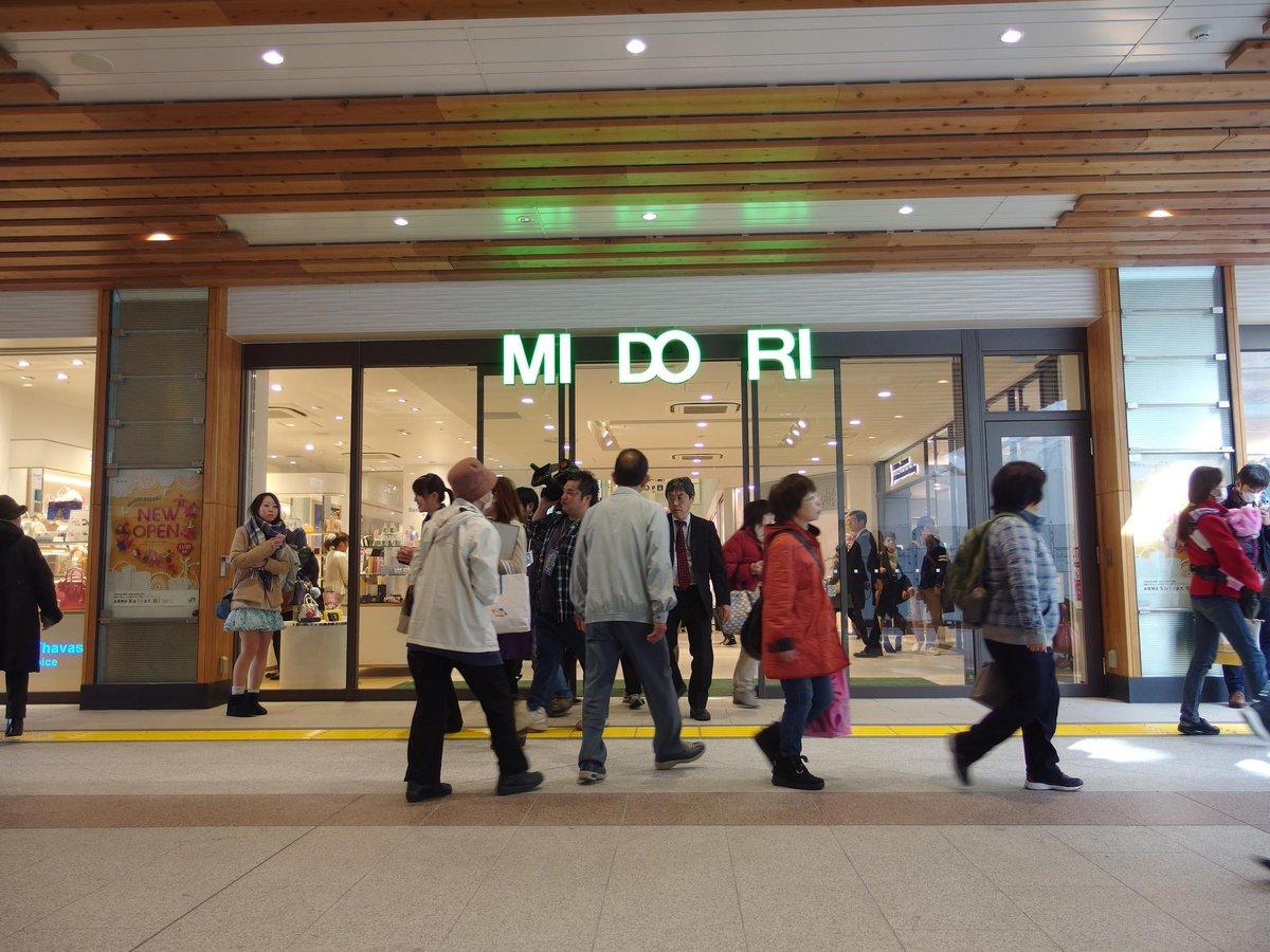 長野駅ビルMIDORIがリニューアルオープン。自分の力で何かできるわけではないし、きっと逆らえない流れなんだろうけど、長野にきた旅人たちはどう感じるのだろう。それが一番気がかり。 http://t.co/WMqA7r7Uxu
