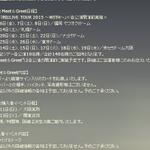 """東方神起 日本アルバム「WITH」リリース記念""""Meet&Greet""""&""""購入者イベント""""開催決定! http://t.co/kIVgyCOnLZ http://t.co/w1CnRCmng3"""