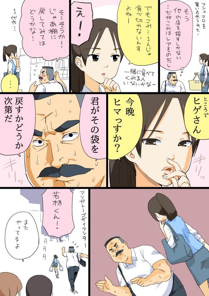 おじさんとマシュマロ5(つづき)