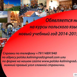 #Калининград / Курсы польского языка в Калининграде. via @Poland39 http://t.co/Yzqtj31pO4