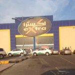 . عاجل وزارة التجارة تُغلق فرع إكسترا في حي جلمودة بالجبيل الصناعية  صورة عبر @j_nfn  #الشرقية #الجبيل_الصناعية  . http://t.co/hjJ3T76CrQ