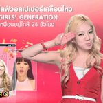 ดีนะที่สาวๆ ไม่ได้มาเมืองไทยช่วงนี้ http://t.co/q343aZUNOQ