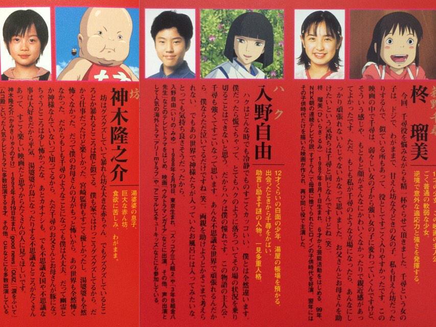 千尋役・柊瑠美:1987年8月1日生まれ。  ハク役・入野自由:1988年2月19日生まれ。  坊役・神木隆之介:1993年5月19日生まれ。  もう立派な大人です。  #千と千尋の神隠し #kinro #ntv #金曜ロードショー http://t.co/DyIbFLAFRu