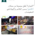 """. تأكيدًا للخبر """"التجارة"""" تغلق مجموعة من محلات #اكسترا بسبب التلاعب والإيهام في التخفيضات  #الشرقية #الجبيل #الدمام . http://t.co/wQPhzwjbNR"""