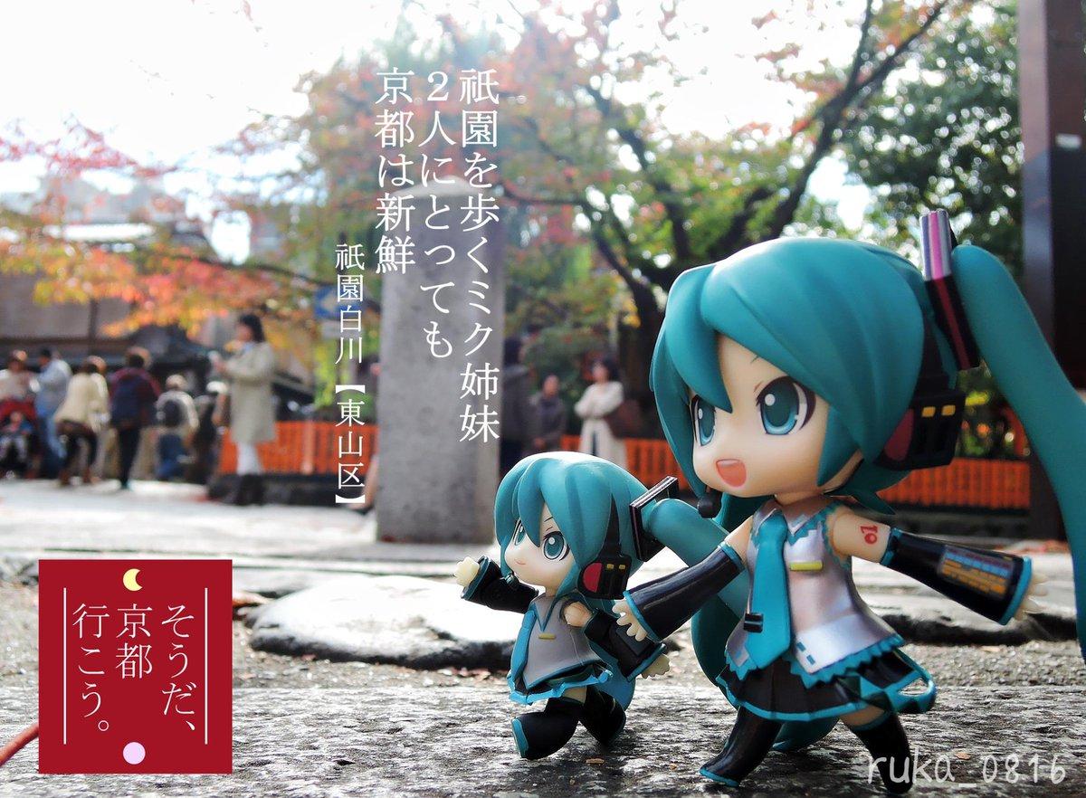 今回も祇園で撮影してきました。ねんどろ・ねんぷちの2種類のミクさんを揃って歩かせることで「姉妹っぽさ」を汲み取っていただけたら嬉しいです٩(๑•̀ω•́๑)و  #ねんどろいど #初音ミク #京都 http://t.co/gTAbcmffQU