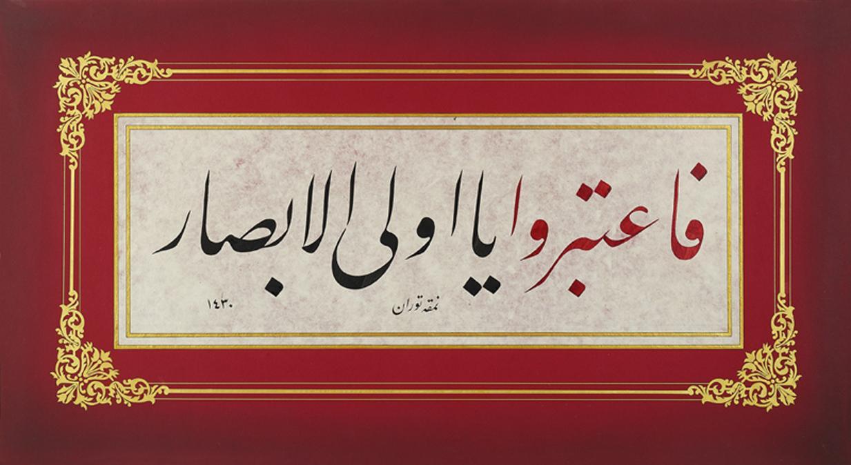 "Turan Sevgili'ye ait Celî Ta'lîk ""Artık ibret alın ey basîret sahipleri!"" meâlindeki Haşr 2. âyet #mescidiaksadenince http://t.co/rNoHu1Zw1B"
