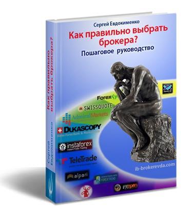 Forex книги, скачать бесплатно Forex книги