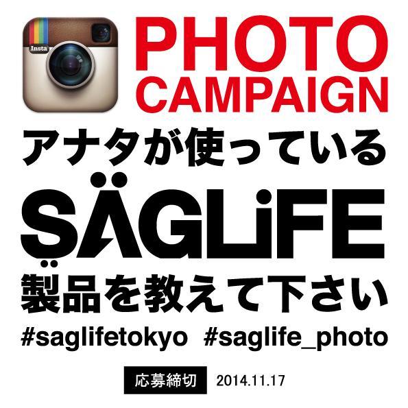フォトキャンペーン開催!アナタが使っているSAGLiFE製品の写真を撮って 2個のハッシュタグをつけてInstagramに投稿して下さい。抽選で5名様にバッグ1個をプレゼント。*公開設定にしていない方は対象外となります http://t.co/v7jSYxZbEp
