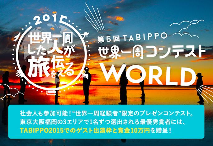 撮影の予定諸々調整せなですが、@TABIPPO の世界一周コンテストにまた出ることになりました。 @NY_ruisu がインカコーラ10本で手を打ってくれました。 http://t.co/r9CmLSq37i http://t.co/1WnTyEwxOd #tabippo2015
