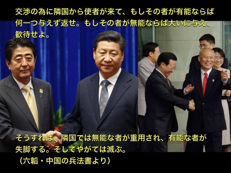 習近平主席と安倍首相の「凍り付いた」握手 http://t.co/5HBe23Cqav  安倍首相は有能なんだね。 http://t.co/XshTQDnJeB