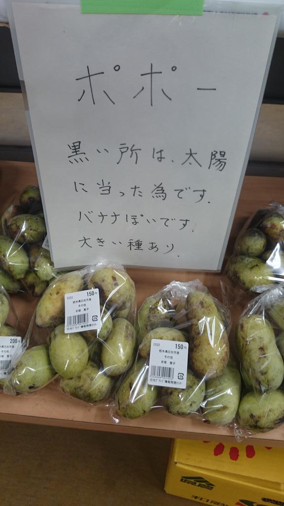 謎の野菜。説明文もじわじわくる。 http://t.co/1VAtZKGBsu