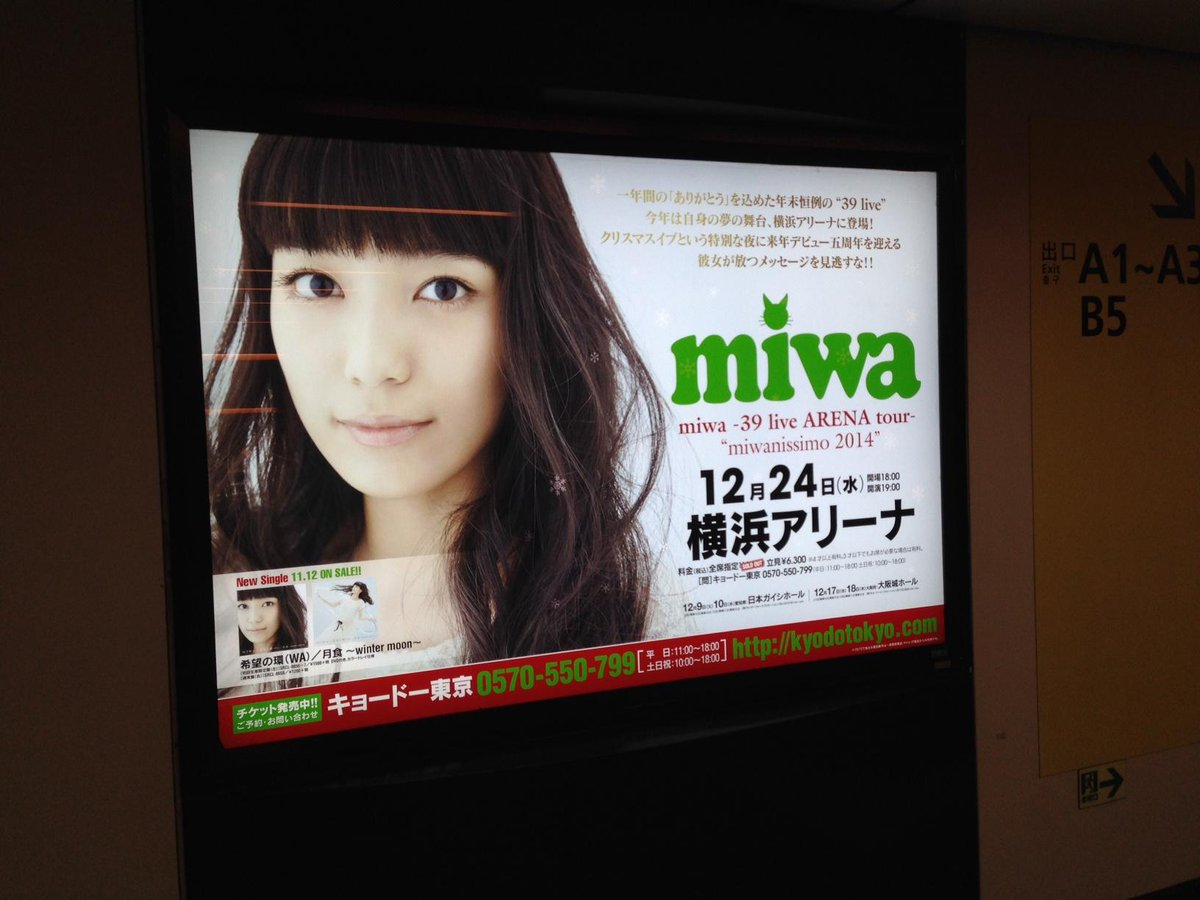 【ただいま、表参道駅にて!】12/24@横浜アリーナにてライヴを行うmiwaの看板を掲出中!!!12/24にちなんで、一足先にクリスマスカラーでお出迎えしております。お立ち寄りの際はぜひ!!! http://t.co/QksxpWCALC