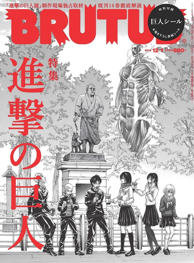 表紙来ましたねBRUTUS (ブルータス) 2014年 12/1号 amazon.co.jp/dp/B00JRWDS7O?… pic.twitter.com/Zm6LL5isoG