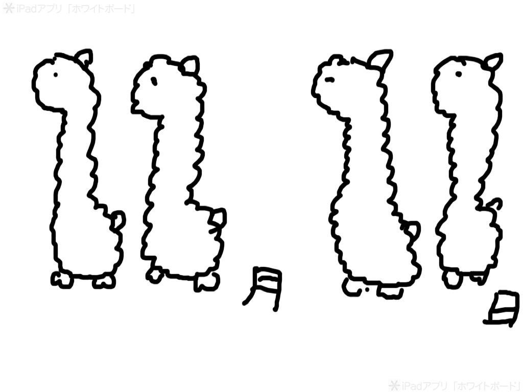 あっ!今日ってアルパカの日じゃない!? http://t.co/cXTsHwWguy