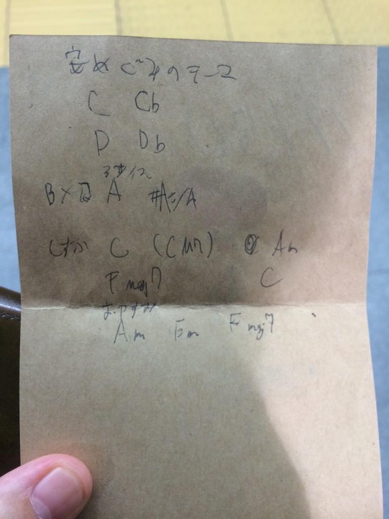 よっしゃ、ジョニー大蔵大臣さんに「安めぐみのテーマ」のコード教えてもらったぜー。 コピるぜー。 http://t.co/6yMVecoWGw