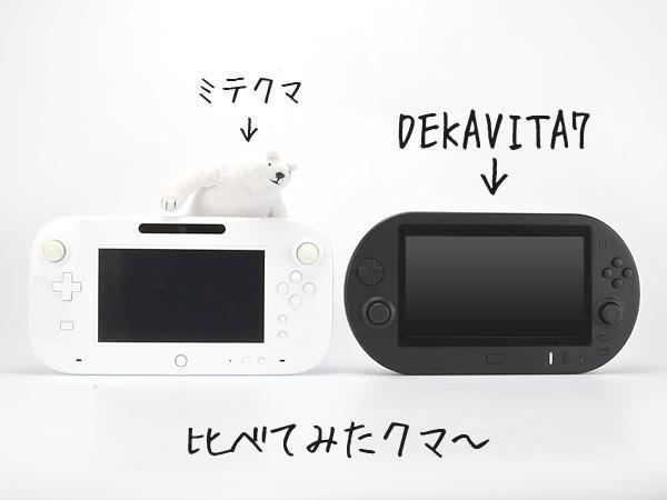 ミテクマ:DEKAVITA7プレオーダー受付中!特設ページ[PC] http://t.co/rX6T75TaXu   [スマホ] http://t.co/zv1aRhWXYd   他のゲーム機とも比べてみたクマよ。(・ω・)つ http://t.co/04OXcH1dEZ
