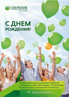 Поздравленье с днем рождения работников сбербанка