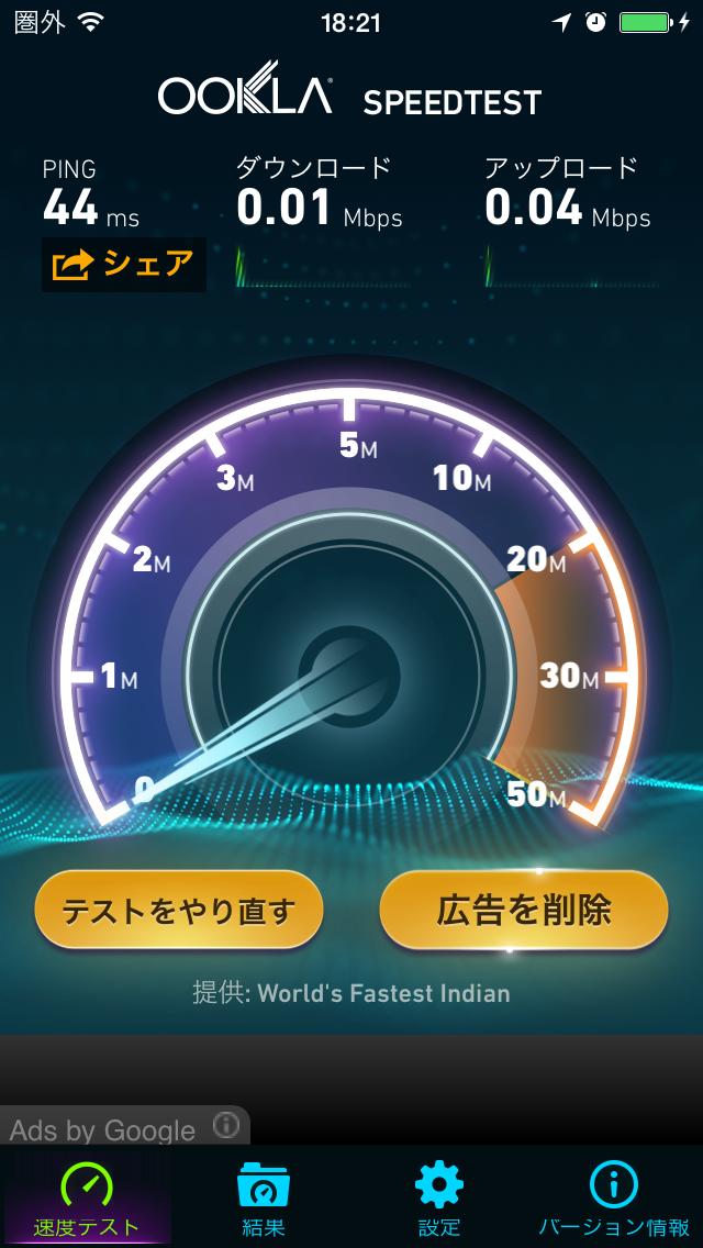 U-mobileのLTE無制限がひどい速度。これが現代のブロードバンドである。 http://t.co/gDgpJHPPuh