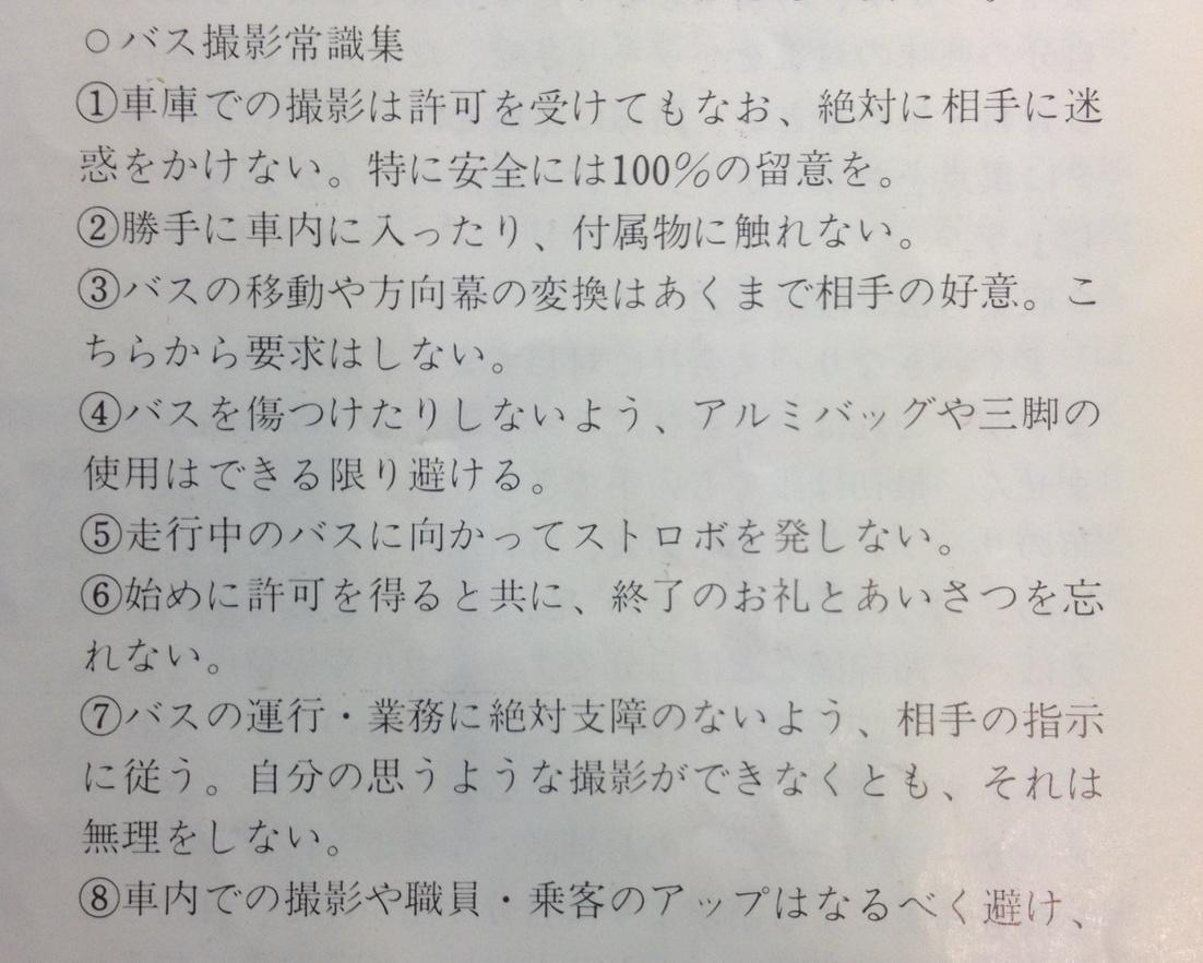 バスジャパン6号p.55に掲載されている、バス撮影常識集。  繰り返します。 「バス撮影常識集」 http://t.co/brOWvYKVLT