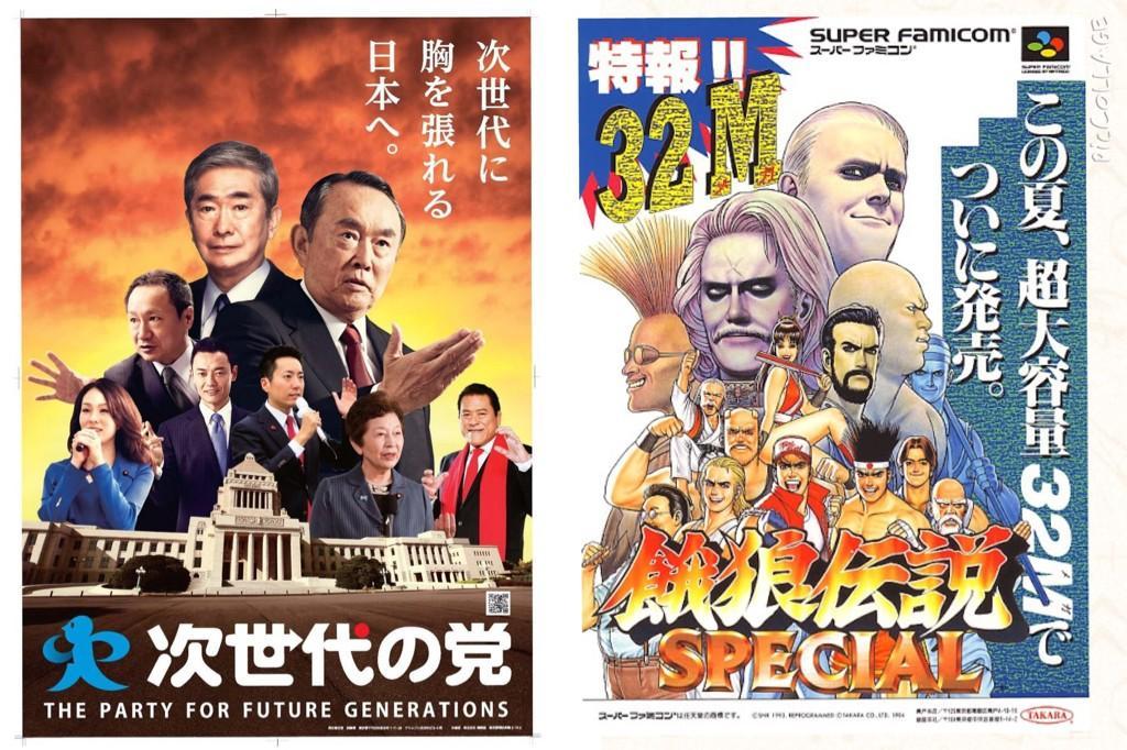 次世代の党のポスターが西部警察にしか見えないと言われているようだが、自分にはもうこっちにしか見えないよ http://t.co/EM4DklvyBS