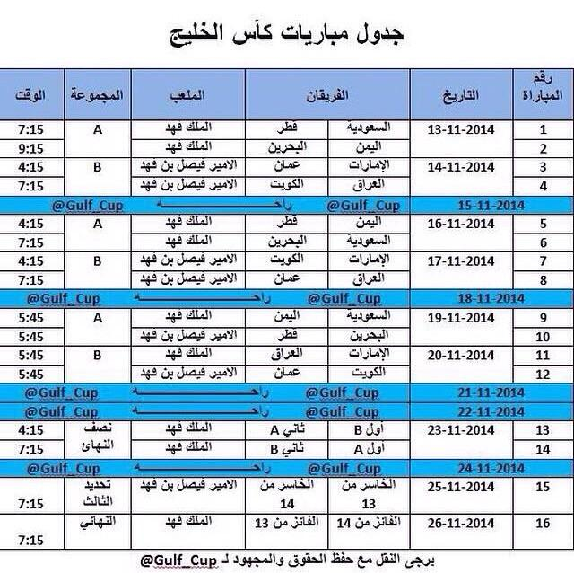 جدول مباريات كأس الخليج ٢٢ http://t.co/gwsB1mpCXV
