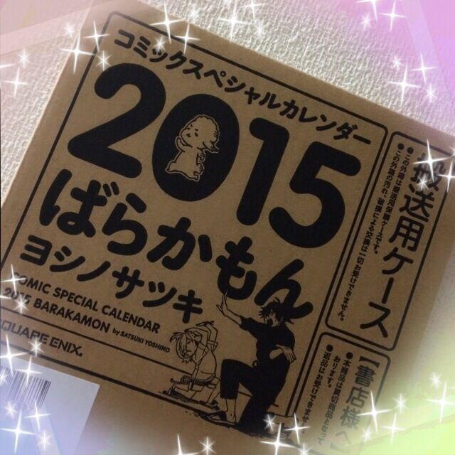 やったぁぁぁぁ!!!ばらかもんのカレンダーが、届いたよーーー!!!・:*+.\( °ω°  )/.+*:・