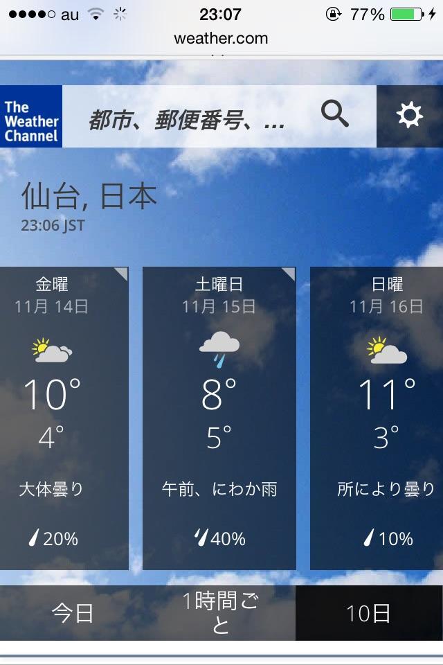 気温が一桁…ですって……!?(震) http://t.co/bFmGLj0er2
