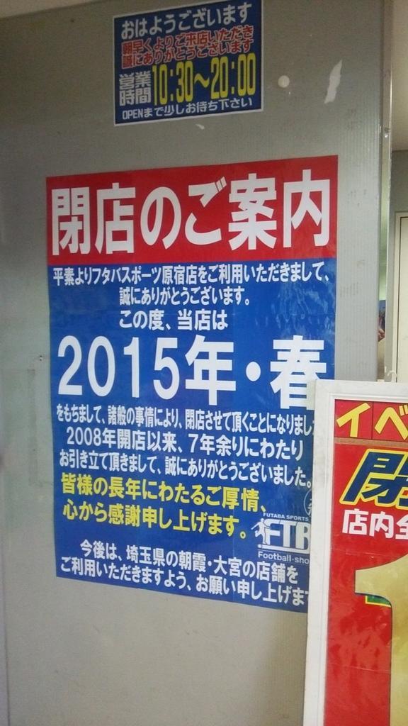 【悲報】フタバスポーツ原宿店が閉店するとの事。めっちゃ利用してましたよ。 http://t.co/XtufTFI3ur