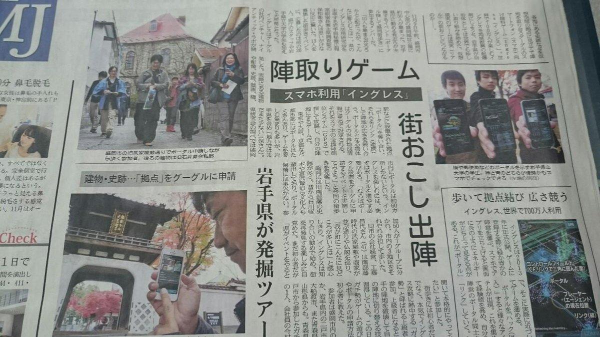 新聞に結構大きくingressが取り上げられていた http://t.co/I6Sbeld3CB