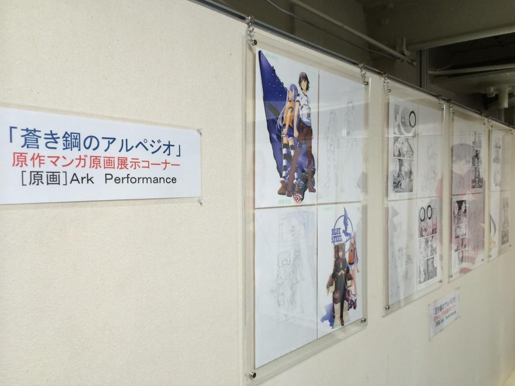 【緊急告知】「アルペジオ」関係の展示が横須賀・戦艦三笠の中で行われます それにArk Perfomance先生の 漫画「アルペジオ」の原画も緊急参戦決定! 展示期間は明日15日〜30日です http://t.co/R8l2ky0mmn http://t.co/bnHrrN20sr