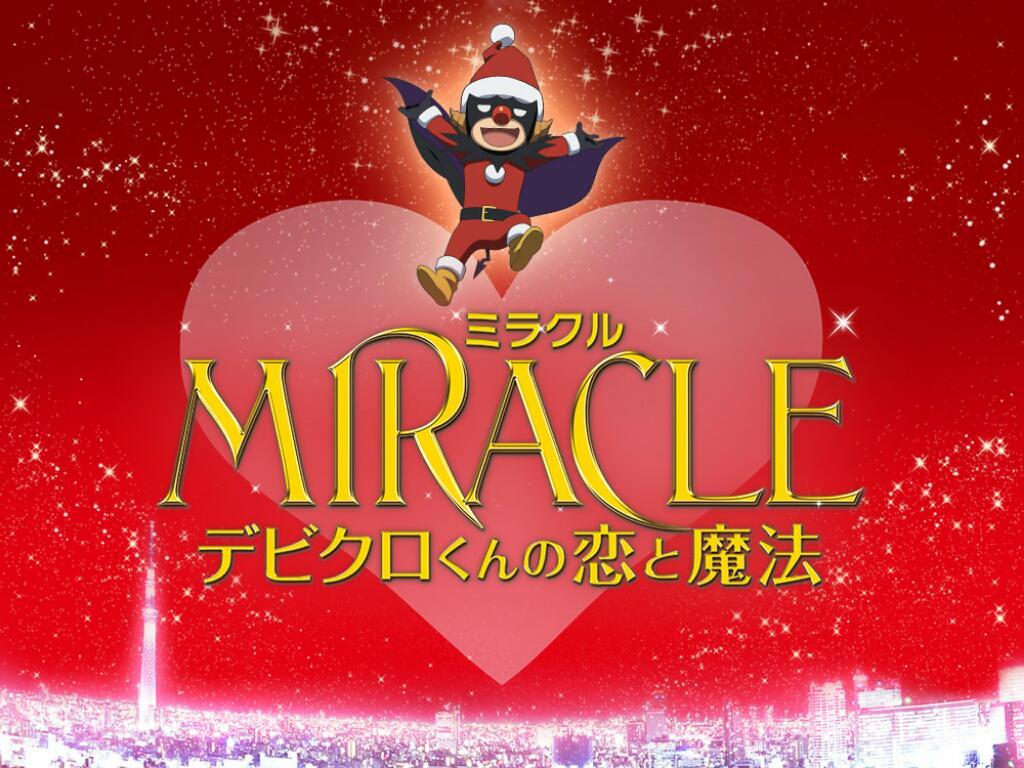 【本日!】映画『MIRACLE デビクロくんの恋と魔法』全国公開、初日です!映画館でお待ちしております♪ http://t.co/uqu10H7NQN #ミラクル http://t.co/R4gBXU9FSv