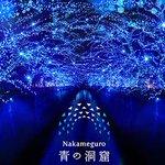 [明日から開催] 目黒川が青の洞窟に!中目黒に神秘的なイルミネーション出現 - http://t.co/b2mI0NtOq0 http://t.co/394rXidvjl