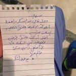 #صورة_مؤثرة 🔴  مريضة جاءت للطبيب يرافقها ابنها وابنتها..وترك الابن هذه الورقة في ملفها خارج العيادة ولم يدخل معها. - http://t.co/RqLXpwYenK